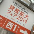 2019928〜29 投資拡大フェア_190930_0038