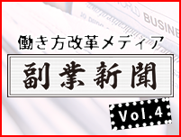 fukugyou-newspaper-mini4
