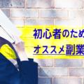 raifuku-beginer