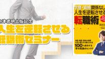 【無料】人生を逆転させる転職術セミナー〔2020年4月11日東京開催〕