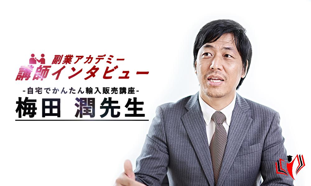 講師インタビュー(梅田先生)