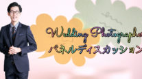 【有料】ウェディングフォトグラファーパネルディスカッション〔2019年10月22日東京開催〕