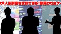 【無料】3大人気副業を比較できる!欲張りセミナー〔2020年1月10日東京開催〕