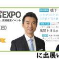 賃貸経営EXPO