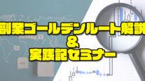 【無料】副業ゴールデンルート解説&実践記セミナー〔2019年12月13日東京開催〕