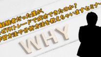 【無料】未経験者だった僕が、なぜFXトレードで成功できたのか?学習方法や分析方法を教えちゃいますセミナー〔2020年3月2日東京開催〕