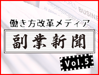fukugyou-newspaper-thumb
