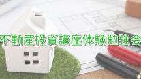 【有料】不動産投資講座体験勉強会〔2020年2月9日東京開催〕