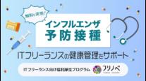 【無料!?】ITフリーランス向けにインフルエンザ予防接種を提供