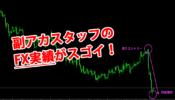 デビュー5ヵ月⁉【副アカスタッフ】のFXトレード実績がスゴすぎる!