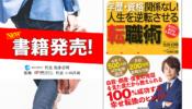 【新書籍発売!】学歴・資格関係なし! 人生を逆転させる転職術