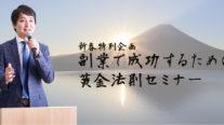 【無料】新春!副業で成功するための黄金法則セミナー〔2020年1月18日東京開催〕