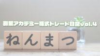 副業アカデミー株式トレード日記Vol.4 「一喜一憂」と「泰然自若」の巻