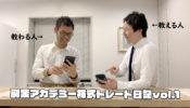 新企画スタート!副業アカデミー株式トレード日記
