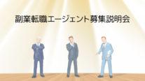 【無料】副業転職エージェント募集説明会〔2019年12月22日東京開催〕