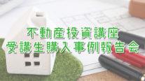 【有料】不動産投資講座受講生購入事例報告会〔2020年1月12日東京開催〕