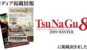 メディア掲載情報『TsuNaGu8』に掲載頂きました。