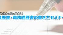 【無料】採用担当の目に留まる!履歴書・職務経歴書の書き方セミナー〔2020年3月15日東京開催〕