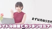 【無料】まずは月収5万円!ライトな副業でガッチリセミナー〔2020年2月2日東京開催〕