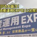 資産運用EXPO2020後編