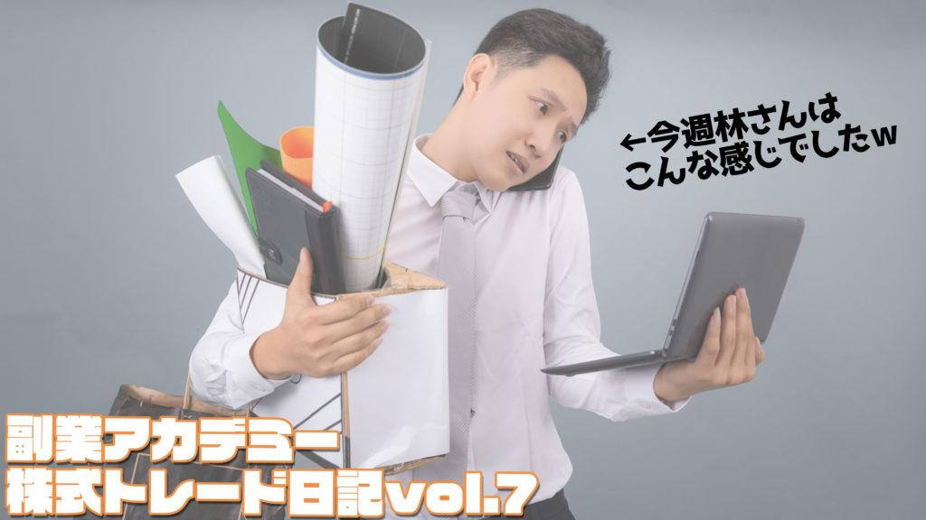 トレード日記vol7