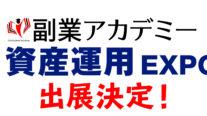 「第3回 資産運用EXPO」に出展いたします