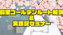 【無料】花より副業?副業ゴールデンルート解説&実践記セミナー〔2020年4月3日東京開催〕