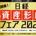 日経資産形成フェア2020