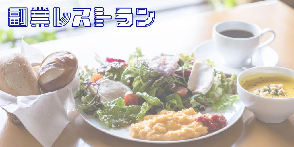 副業レストラン