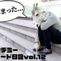 トレード日記vol12