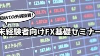 【無料】初めての外貨投資!未経験者向けFX基礎セミナー〔2020年4月16日東京開催〕