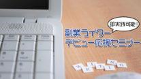 【無料】即実践可能!副業ライターデビュー応援セミナー〔2020年4月11日東京開催〕