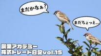 副業アカデミー株式トレード日記Vol.15「ひとりじゃないから」の巻
