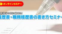 【無料】採用担当の目に留まる!履歴書・職務経歴書の書き方セミナー〔2020年4月25日東京開催〕