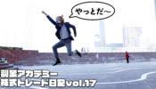 副業アカデミー株式トレード日記Vol.17「お久しぶりです!」の巻