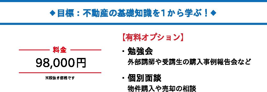 202004_不動産投資講座_料金