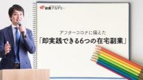 【無料】副業の専門家が贈る!アフターコロナに備えた「即実践できる6つの在宅副業」セミナー〔2020年4月26日東京開催〕