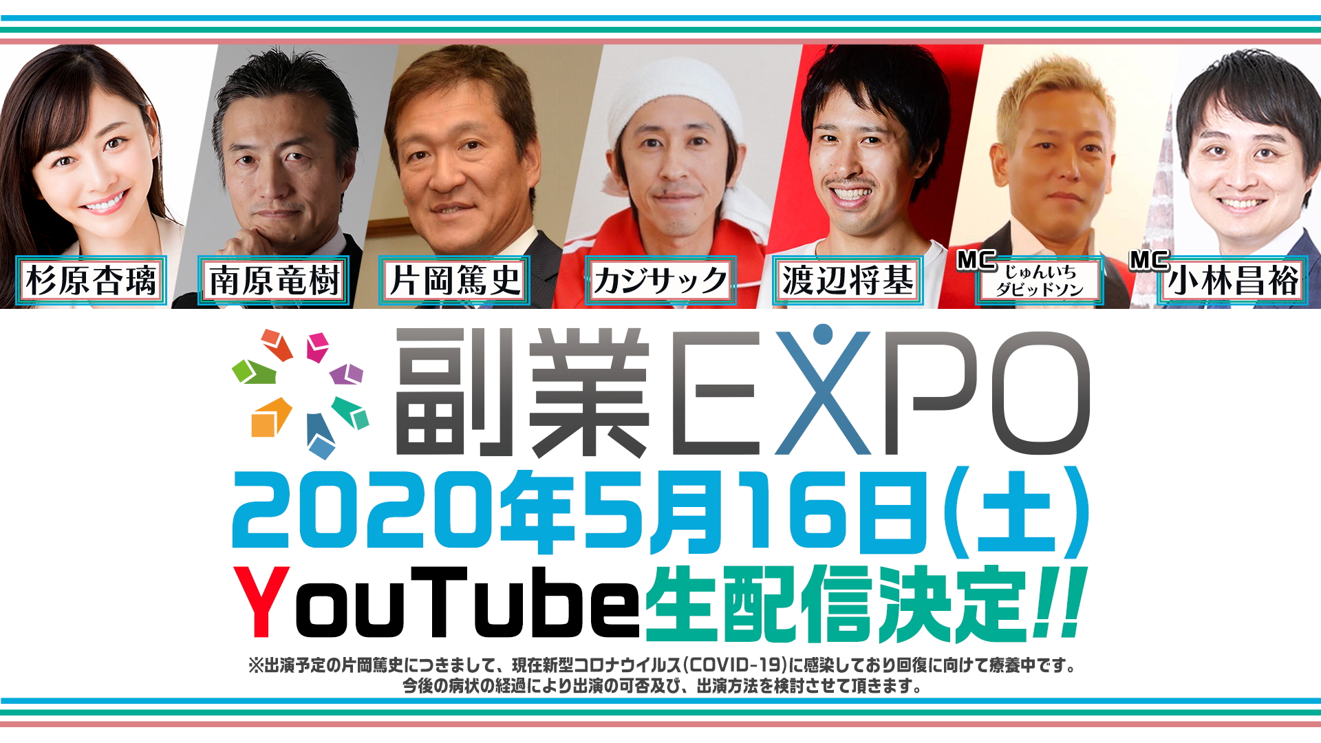 副業EXPO_YouTube_C