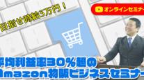 【無料】目指せ時給3万円!平均利益率30%超のAmazon物販ビジネスセミナー〔2020年5月23日開催〕
