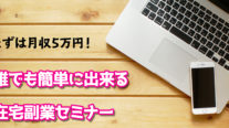 【無料】まずは月収5万円!誰でも簡単に出来る在宅副業セミナー〔2020年5月4日開催〕