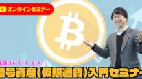 【無料】知識0でも大丈夫!暗号資産(仮想通貨)入門セミナー〔2020年6月13日開催〕