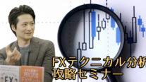 【有料】FXテクニカル分析攻略セミナー〔2020年5月23日東京開催〕