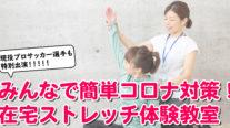 【無料】みんなで簡単コロナ対策!在宅ストレッチ体験教室〔2020年4月24日東京開催〕