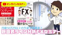 【無料】月収50万円以上の生徒多数輩出!野田式ライン分析FXセミナー〔2020年6月11日開催〕