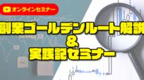 【無料】副業ゴールデンルート解説&実践記セミナー〔2020年6月21日開催〕