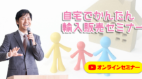 【無料】自宅でかんたん輸入販売セミナー〔2020年5月2日開催〕
