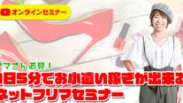 【無料】ママさん必見!1日5分でお小遣い稼ぎが出来るネットフリマセミナー〔2020年5月16日東京開催〕