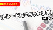 【無料】実トレード見せちゃいます!セミナー〔2020年5月14日東京開催〕