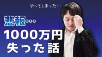 【怪しい話に手を出して騙されました】1000万円失った話