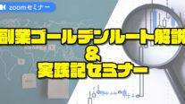 【無料】副業ゴールデンルート解説&実践記セミナー〔2020年6月26日開催〕